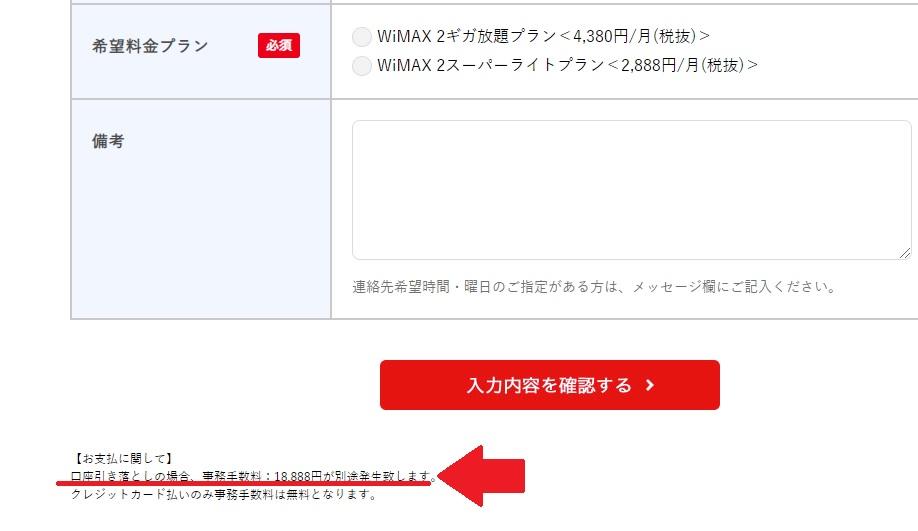 Drive WiMAX2 口座振替申し込み時の18888円請求