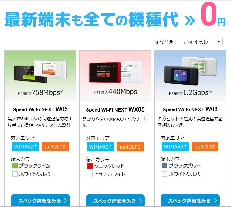 GMOとくとくBB HOME 01 機種代金ゼロ円