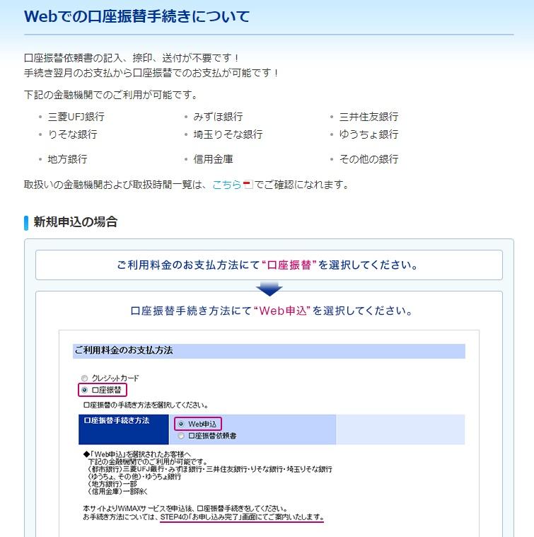 UQ WiMAX Web口座振替手続きについて
