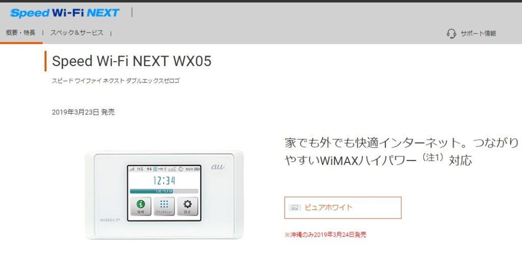 au ポケットWi-Fi WX05 ホワイト auロゴ入り