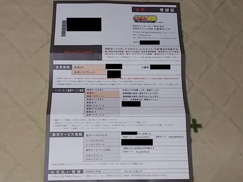 GMOとくとくWiMAX 契約内容台紙 1