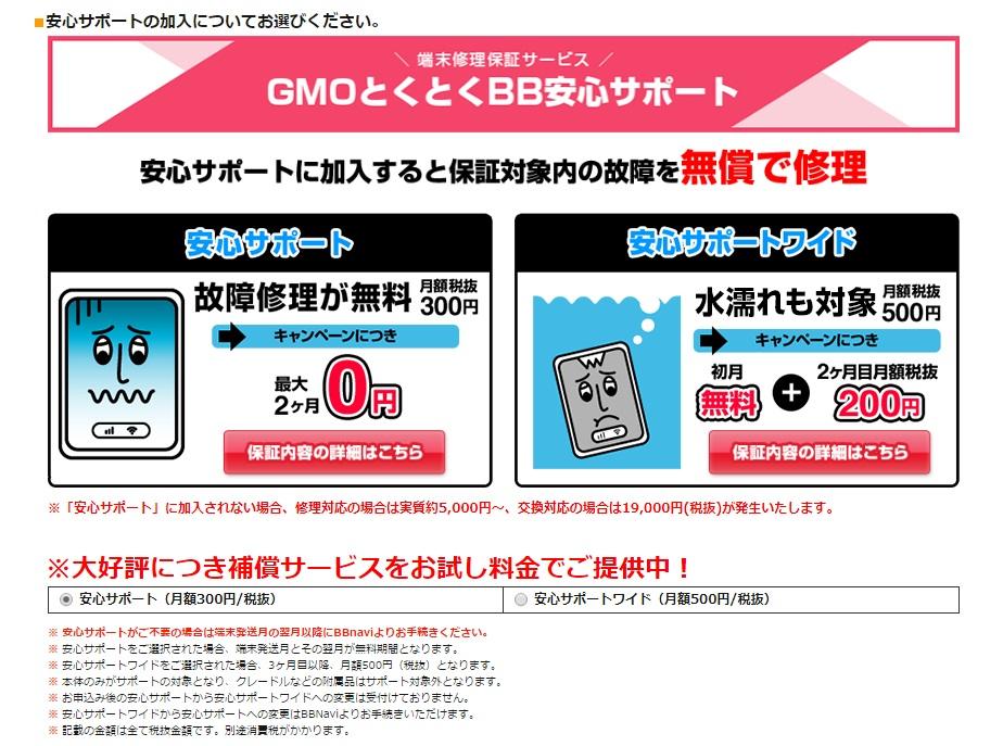 GMOとくとくBB 高額キャッシュバック 安心サポートサービス選択