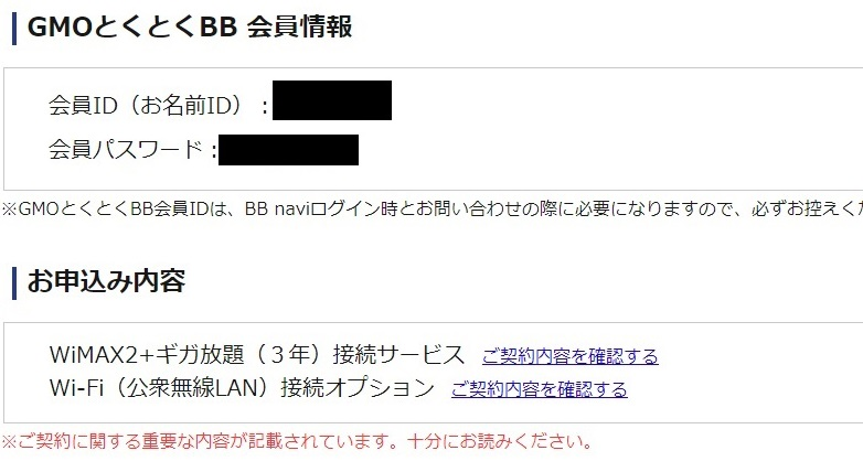 GMOとくとくBB WiMAX2 WX-05 新規申し込み完了画面 会員ID+パスワード_3