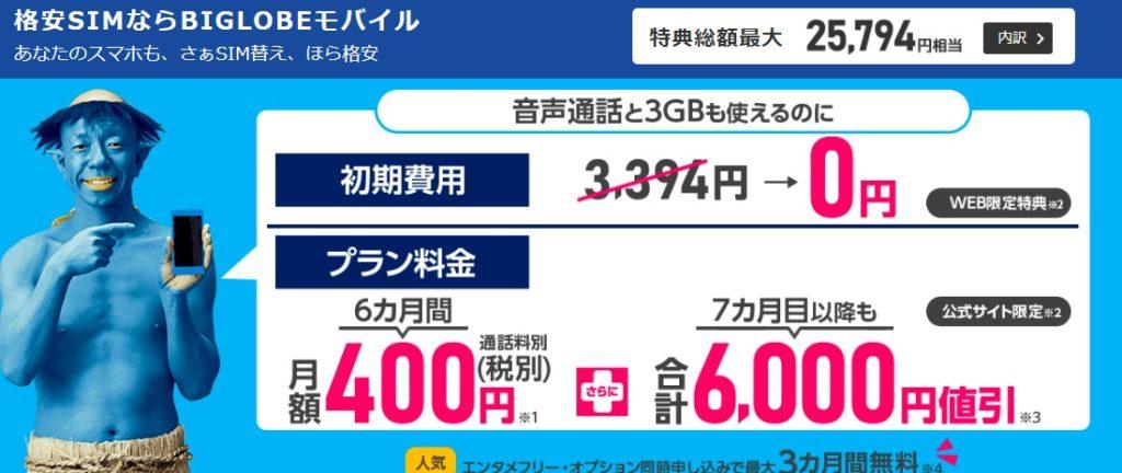 BIGLOBEモバイル 初期費用ゼロ円キャンペーン 20190819