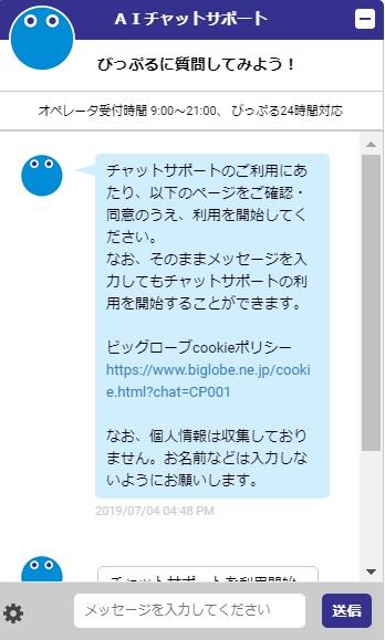 BIGLOBEモバイル AIチャットサポート ぴっぷる