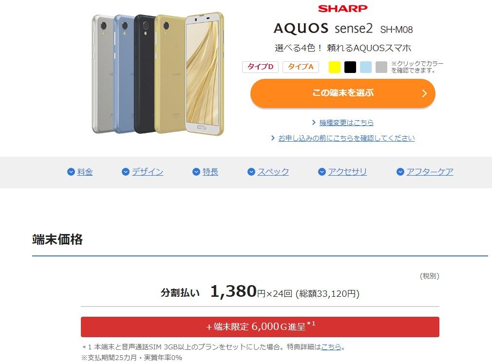 BIGLOBEモバイル AQUOS sense 2 料金について 20191101