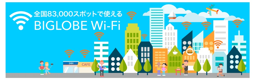 BIGLOBEモバイル BIGLOBE Wi-Fi ロゴ