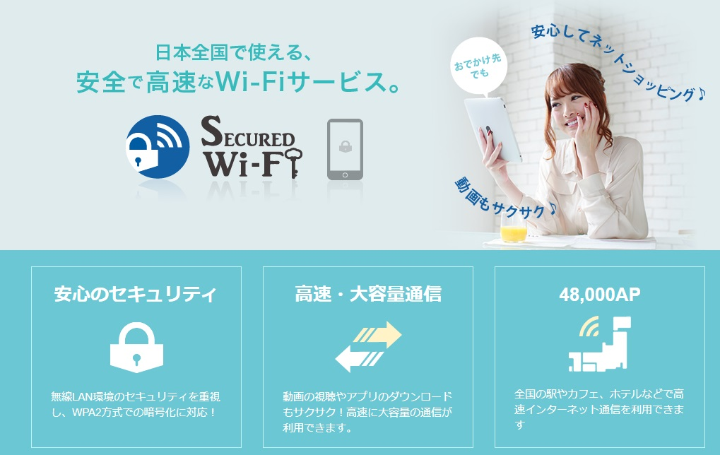 BIGLOBEモバイル BIGLOBE Wi-Fi Secured Wi-Fi