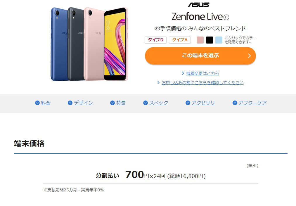 BIGLOBEモバイル ZenFone Live(L1) 料金について 20191101