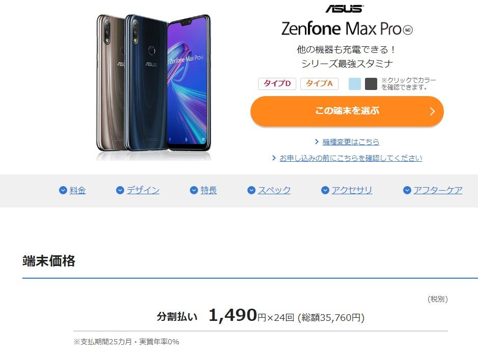 BIGLOBEモバイル ZenFone Max Pro(M2) 料金について 20191101