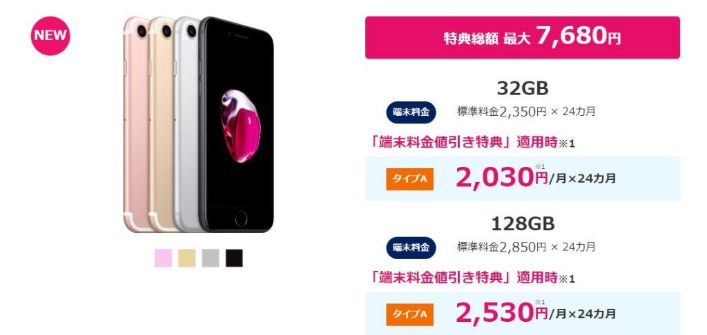 BIGLOBEモバイル iPhone7 料金について