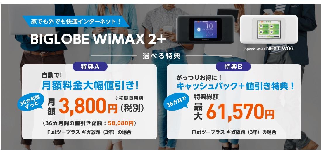 BIGLOBE WiMAX トップロゴ