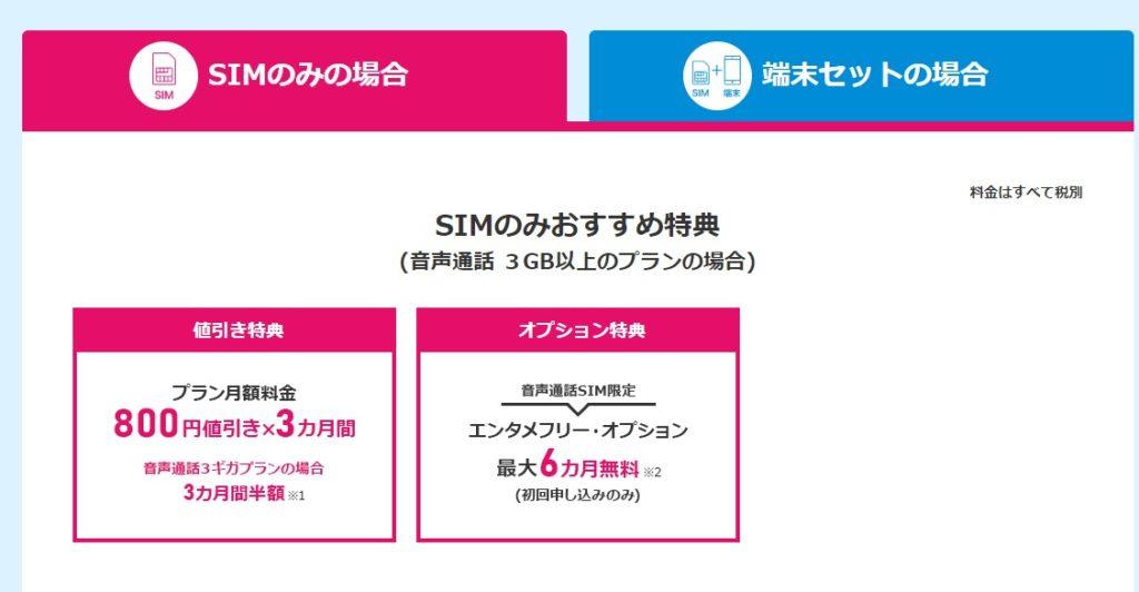BIGLOBEモバイル 2019.12.2 音声SIMのみのキャンペーン
