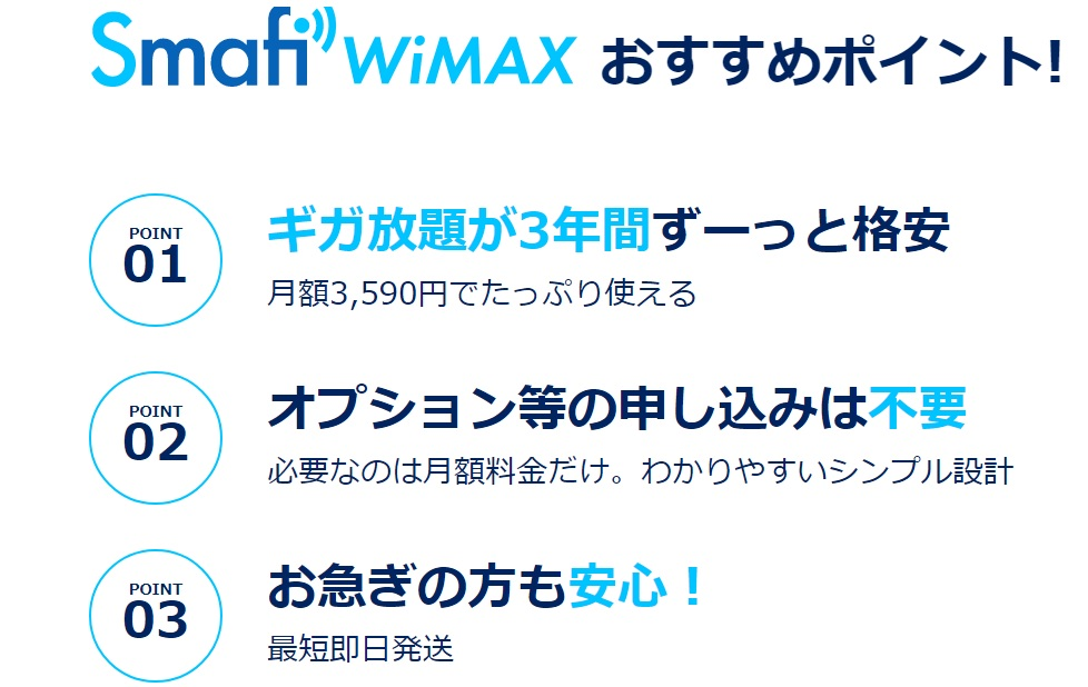 Smafi WiMAX おすすめポイント