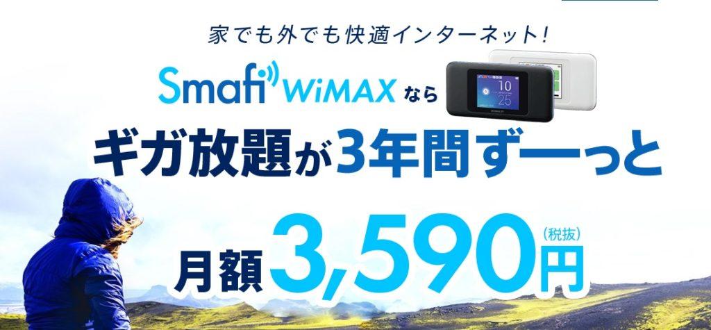 Smafi WiMAX メインロゴ