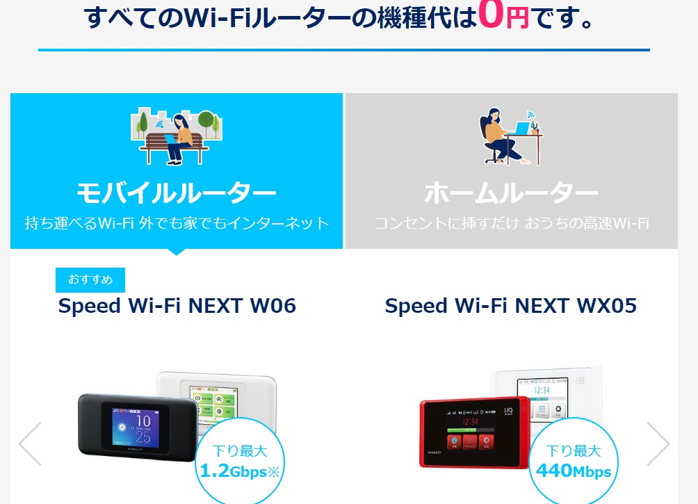 Smafi WiMAX ルーターもゼロ円