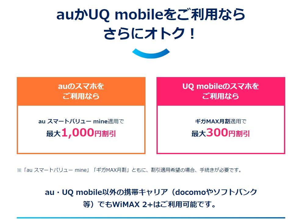 Smafi WiMAX auスマートバリューmineとギガ月割対応