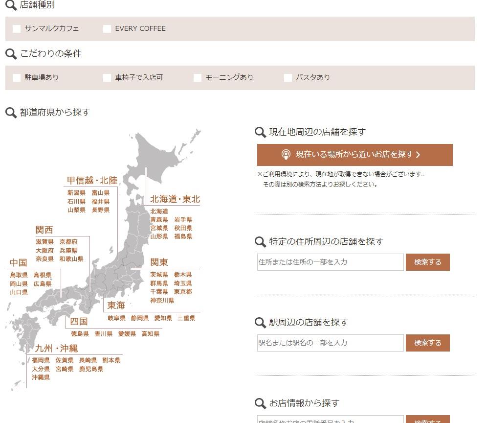 サンマルクカフェ 店舗検索画面