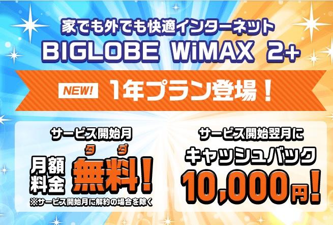 BIGLOBE WiMAX 2019.10.1 開始新ギガ放題 トップ画像