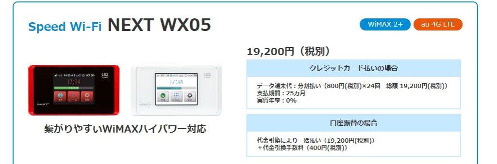 BIGLOBE WiMAX 2019.10.1 WX05値段について