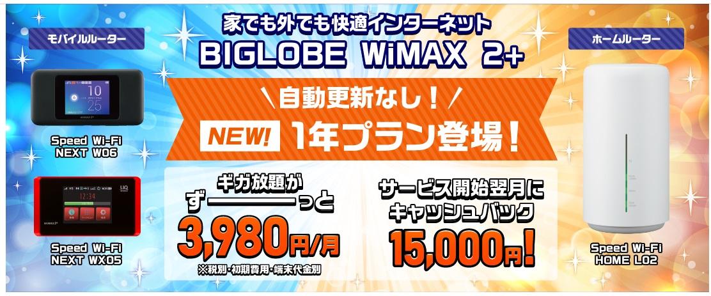BIGLOBE WiMAX 2019.12.2 15000円キャッシュバックトップ画像