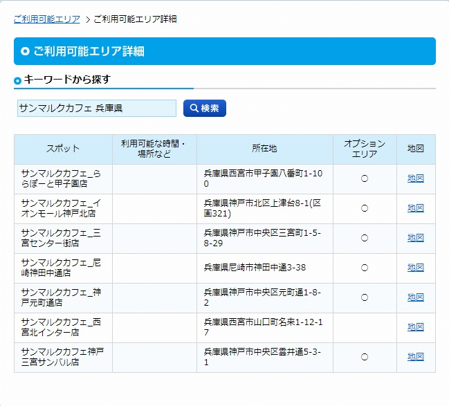 au Wi-Fi Wi2 サンマルクカフェ 兵庫県で利用できる所