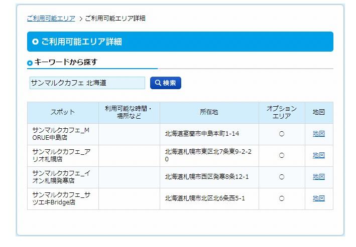 au Wi-Fi Wi2 サンマルクカフェ 北海道で利用できる所