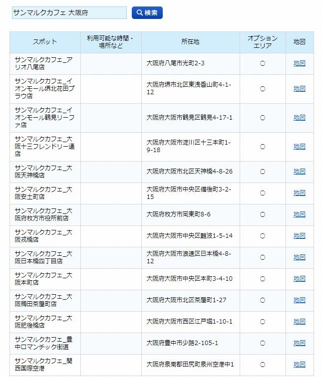 au Wi-Fi Wi2 サンマルクカフェ 大阪府で利用できる所