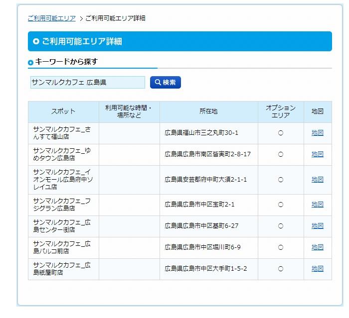 au Wi-Fi Wi2 サンマルクカフェ 広島県で利用できる所