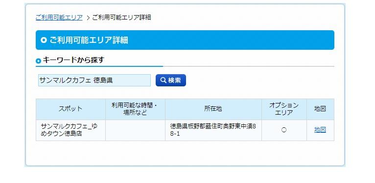 au Wi-Fi Wi2 サンマルクカフェ 徳島県で利用できる所