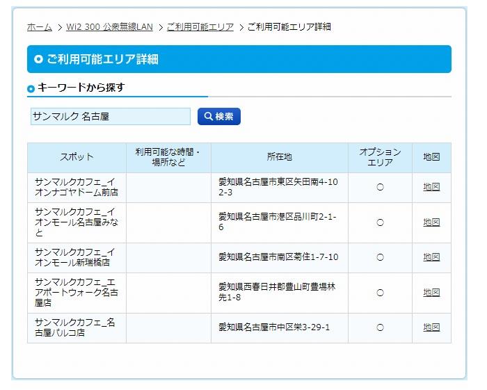 au Wi-Fi Wi2 サンマルクカフェ 愛知県で利用できる所