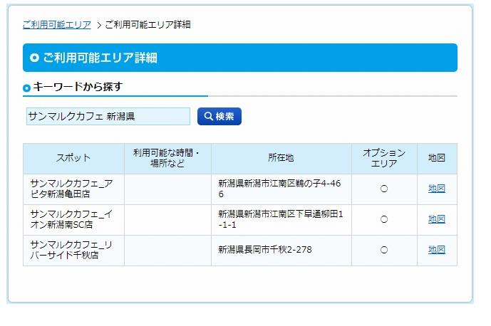 au Wi-Fi Wi2 サンマルクカフェ 新潟県で利用できる所