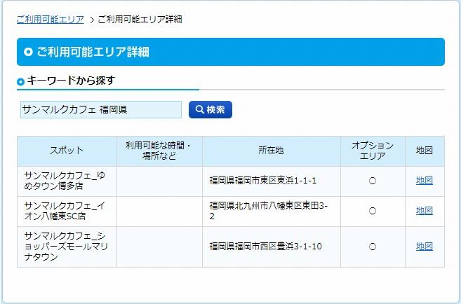 au Wi-Fi Wi2 サンマルクカフェ 福岡県で利用できる所